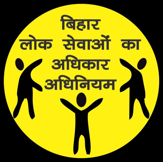 RTPS Service Plus Bihar